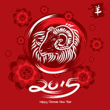 Happy Chinese New Year, 2015 Royalty Free Stock Photography