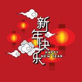 Happy Chinese new year background with lanterns and clouds. Chinese wording translation: Happy new year Stock Photos