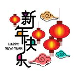 Happy Chinese new year background with lanterns and clouds. Chinese wording translation: Happy new year Stock Images
