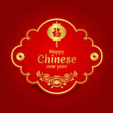 Happy Chinese new year banner with Gold lantern and gold flower in circle banner frame. On red background vector illustration design Chinese word mean blessing royalty free illustration