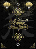 Happy chinese new year 2016 black gold traditional. 2016 Happy Chinese New Year of the Monkey, gold and black traditional culture decoration elements with text Stock Photo