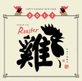 Happy Chinese New Year 2017! Royalty Free Stock Photography