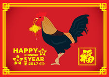 Happy Chinese new year 2017 card is chicken and Chinese word mean happiness Royalty Free Stock Images