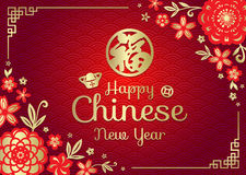 Happy chinese new year card with Chinese word mean Good Fortune in Circle and paper cut flowers china frame art vector design Stock Photography