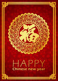 Happy Chinese new year card is  Gold Chinese word mean happiness in circle paper cut vector design Stock Image