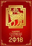 Happy Chinese new year 2018 card with Gold Dog zodiac china word mean dog  in frame on red background vector design Royalty Free Stock Photos