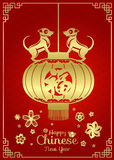 Happy Chinese new year card 2018 with Gold lanterns Hang and twin dog  Chinese word mean Good Fortune Stock Photos