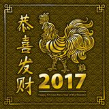 Happy Chinese new year 2017 card is gold rooster in frame with lantern, Chinese word mean rooster, vector illustration Royalty Free Stock Images