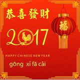 Happy Chinese new year 2017 card. Illustration of Happy Chinese new year 2017 card Stock Photo