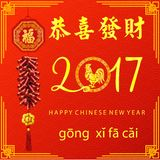 Happy Chinese new year 2017 card. Illustration of Happy Chinese new year 2017 card Stock Image