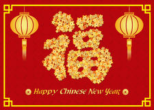 Happy chinese new year card with lanterns and gold flower china word is mean happiness. Happy chinese new year card with lanterns and china word is mean Stock Photography