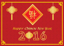 Happy Chinese new year 2016 card is lanterns ,Lucky Rope and chiness word is mean happiness royalty free illustration