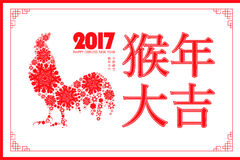 Happy Chinese new year 2017 card. 2017 Lunar New Year greeting card design. Year of the Rooster 2017. Vector illustration Royalty Free Stock Image