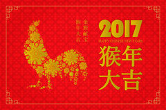 Happy Chinese new year 2017 card. 2017 Lunar New Year greeting card design. Year of the Rooster 2017. Vector illustration Stock Photo