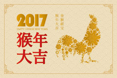 Happy Chinese new year 2017 card. 2017 Lunar New Year greeting card design. Year of the Rooster 2017. Vector illustration Stock Images