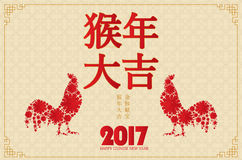Happy Chinese new year 2017 card. 2017 Lunar New Year greeting card design. Year of the Rooster 2017. Vector illustration Stock Image