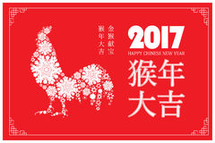 Happy Chinese new year 2017 card. 2017 Lunar New Year greeting card design. Year of the Rooster 2017. Vector illustration Royalty Free Stock Images