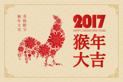 Happy Chinese new year 2017 card. 2017 Lunar New Year greeting card design. Year of the Rooster 2017. Vector illustration Royalty Free Stock Photos