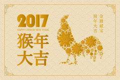 Happy Chinese new year 2017 card. 2017 Lunar New Year greeting card design. Year of the Rooster 2017. Vector illustration Royalty Free Stock Photo