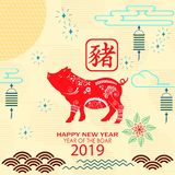Happy Chinese new year 2019 card with pig. Chinese translation Pig. Happy Chinese new year 2019 card with pig. Vector illustration Stock Photos