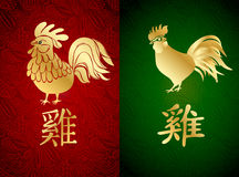 Happy Chinese new year 2017 card set with golden rooster. Animal zodiac symbol of new year 2017. Chinese zodiac fire rooste and hieroglyph rooster on red and Stock Image