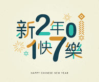 Happy Chinese New Year 2017!. 2017 Chinese new year card. Chinese wording translation: Happy New Year Stock Image