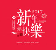 Happy Chinese New Year 2017!. 2017 Chinese new year card. Chinese wording translation: Happy New Year Stock Photography