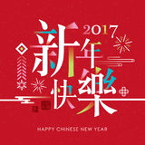 Happy Chinese New Year 2017! royalty free illustration