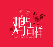 Happy Chinese New Year 2017! Royalty Free Stock Image