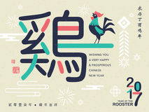 Happy Chinese New Year 2017!. 2017 new year card. Chinese wording translation (big): Rooster. Right side: Chinese calendar for the year of rooster 2017. Bottom Stock Image