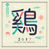 Happy Chinese New Year 2017!. 2017 Chinese new year card. Chinese wording translation: Rooster Royalty Free Stock Photos