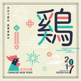 Happy Chinese New Year 2017!. 2017 Chinese new year card. Chinese wording translation: Rooster Stock Image