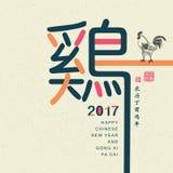 Happy Chinese New Year 2017! Stock Image