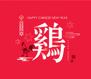 Happy Chinese New Year 2017!. 2017 Chinese new year card. Chinese wording translation: Rooster. Small wording translation: Chinese calendar for the year of Royalty Free Stock Photos