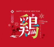 Happy Chinese New Year 2017! Royalty Free Stock Images