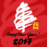 Happy Chinese New Year 2017. Happy New Year 2017. Chinese character: Year of Rooster Royalty Free Stock Photos