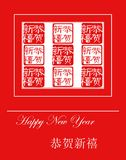 Happy Chinese New Year - Chinese Seal. Happy New Year - Chinese Hand-carved Seal Stock Photography