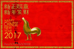 Happy Chinese New Year 2017 Concept. Royalty Free Stock Photos