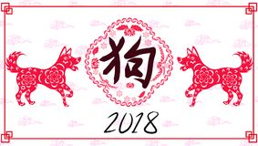 Happy  Chinese New Year  2018 year of the dog.  Stock Image