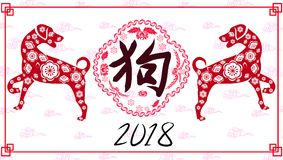 Happy  Chinese New Year  2018 year of the dog.  Lunar new year.  Stock Image