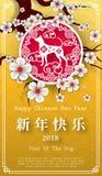2018 Happy Chinese New Year, Year of Dog 2018 royalty free illustration