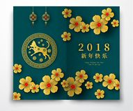 2018 Happy Chinese New Year, Year of Dog 2018 Royalty Free Stock Image
