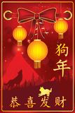 Happy Chinese New Year of the Dog! red greeting card with text in Chinese. Chinese New Year 2018 greeting card with yellow paper lanterns on a red background royalty free illustration