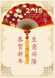 Happy Chinese New Year of the Dog 2018! vintage style greeting card. Chinese New Year 2018 greeting card - vintage style; the text is written in English and Royalty Free Stock Photos