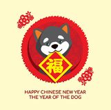 Happy Chinese New Year The Year of the Dog 2018 Stock Photography