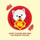 Happy Chinese New Year The Year of the Dog 2018 Stock Photo