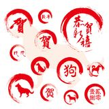 Happy the Chinese new year 2018. The dog year Royalty Free Stock Photos