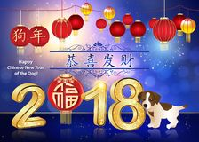 Happy Chinese New Year of the Earth Dog - corporate greeting card for international / multinational companies. Chinese New Year 2018 corporate red greeting card Stock Photos