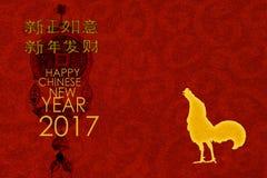 Happy Chinese New Year. Stock Image