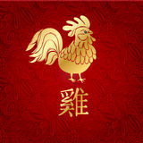 Happy Chinese new year 2017 with golden rooster. Animal zodiac symbol of new year 2017. Chinese zodiac fire rooste and hieroglyph rooster on red floral Royalty Free Stock Images